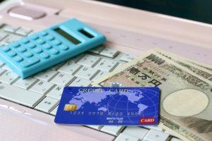 カードと電卓とお金